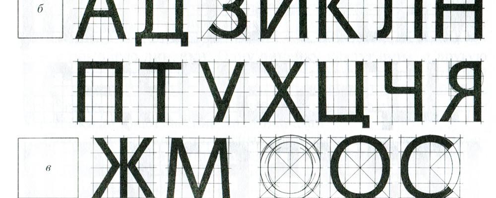 Начертания различных видов шрифтов