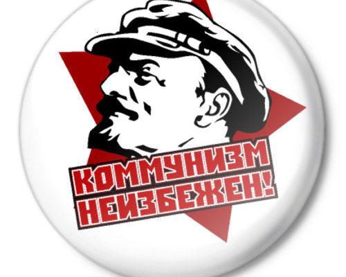 О коммунизме