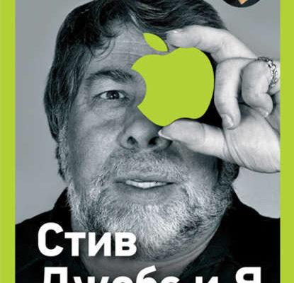 Стив Джобс и я: подлинная история Apple