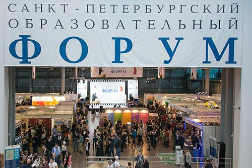 Образовательный форум 2016