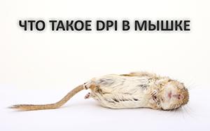 Оптические мышки. Что такое DPI и CPI. Для чайников.