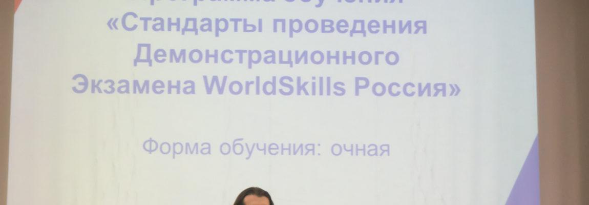 Семинар WorldSkills по демонстрационному экзамену