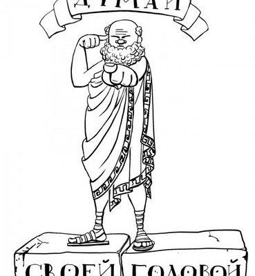 Сократ — самый древний коуч или почему своя истина дороже, чем чужая