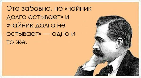 Вредные советы по русскому языку